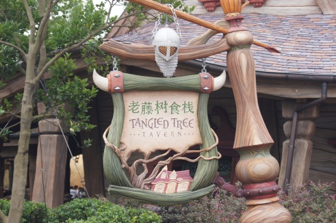 Tangled Tree Tavern, Shanghai Disneyland